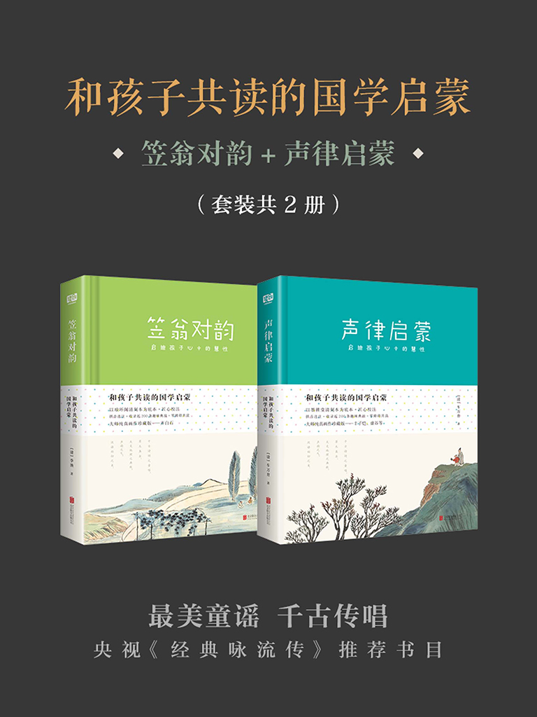 和孩子共读的国学启蒙:笠翁对韵+声律启蒙(共二册)