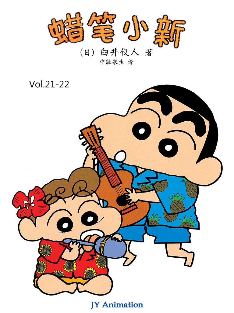 蜡笔小新Vol.21-22