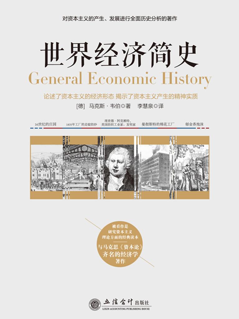 去梯言:世界经济简史