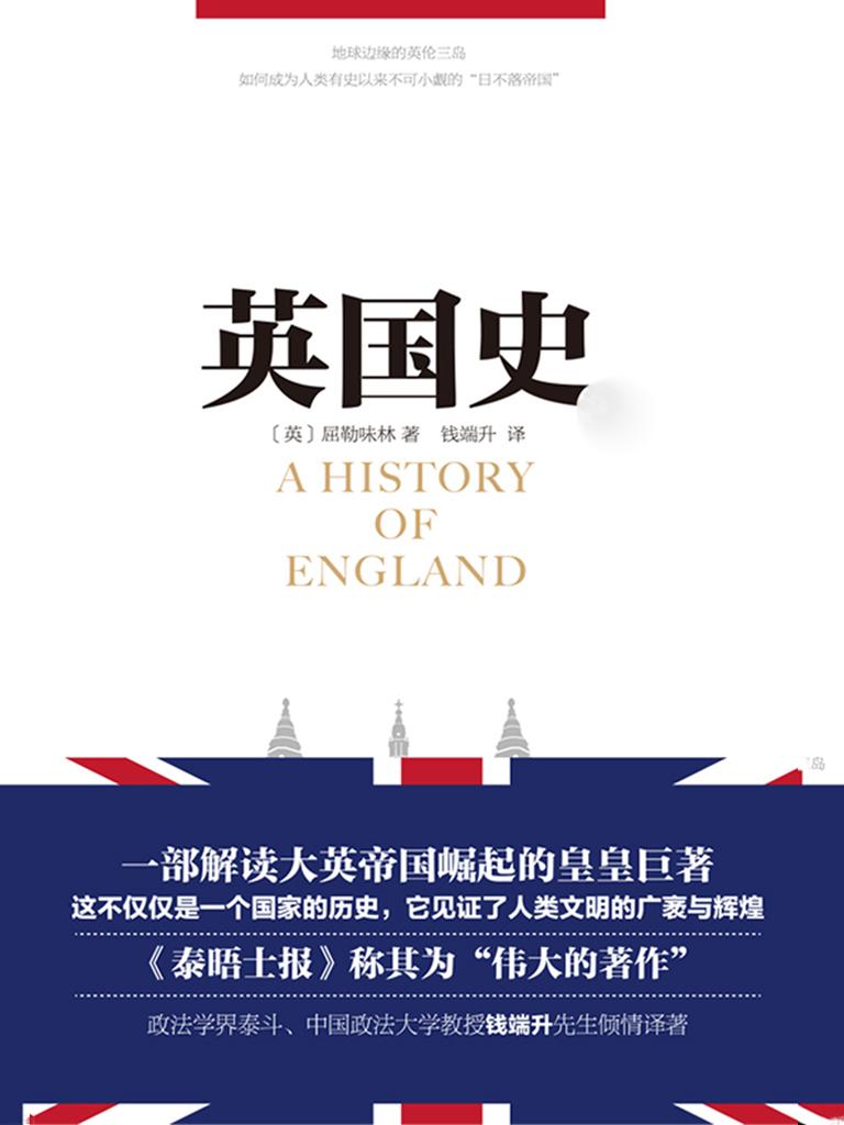 英国史(全二册)