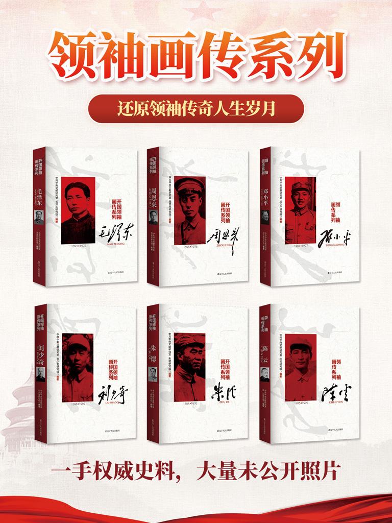 开国领袖人物画传集(套装6册)