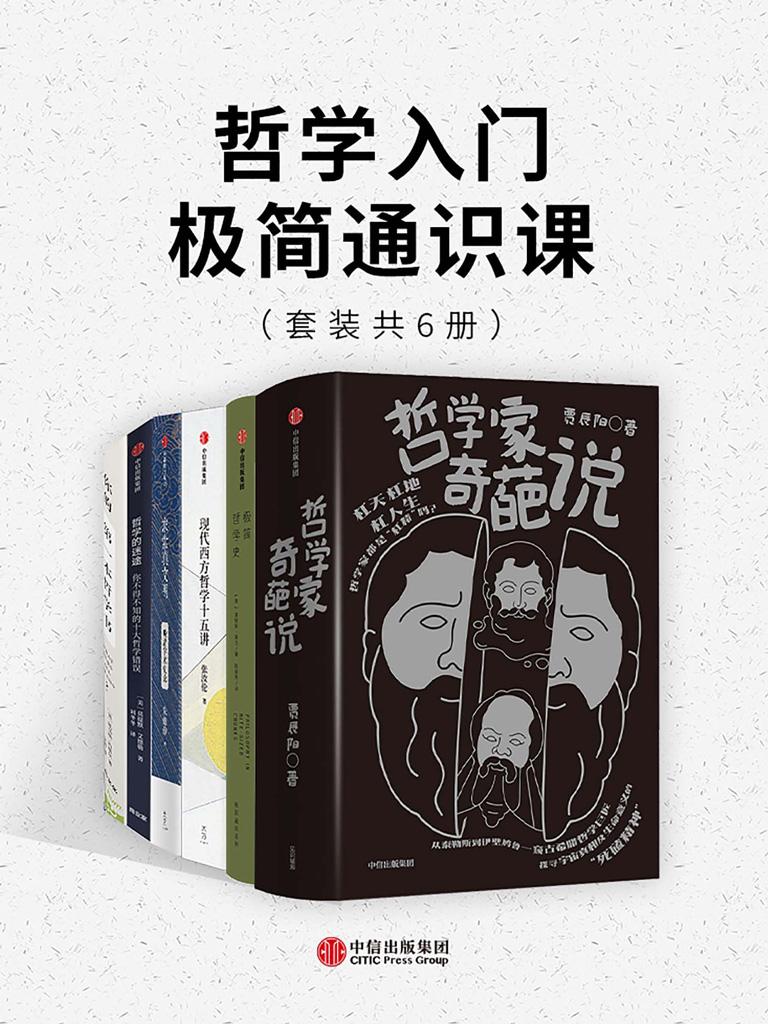 哲学入门:极简通识课(套装共6册)