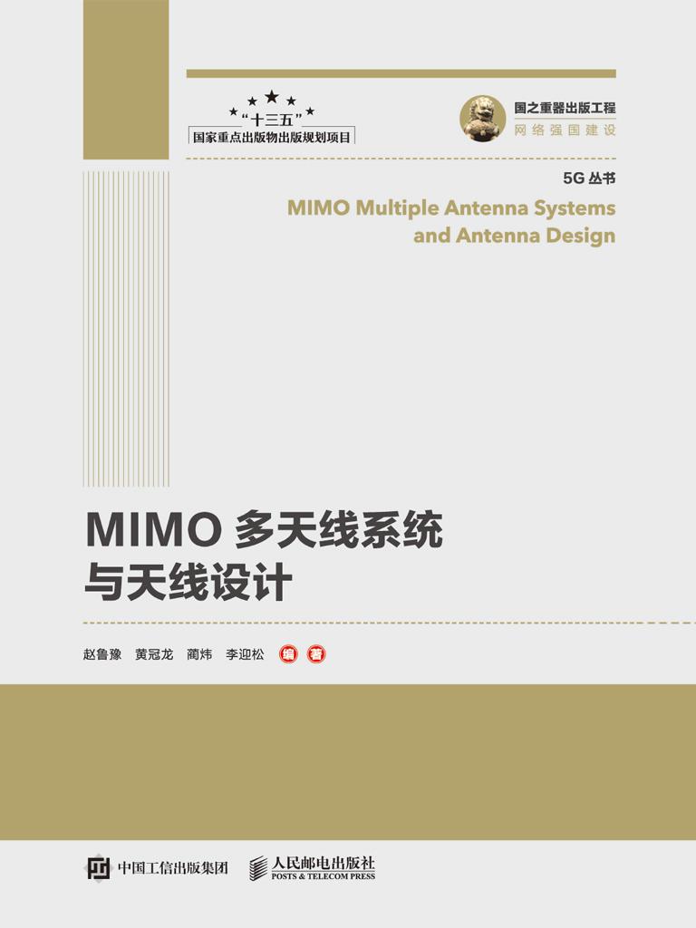 MIMO多天线系统与天线设计