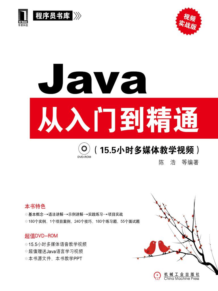 Java从入门到精通(视频实战版)