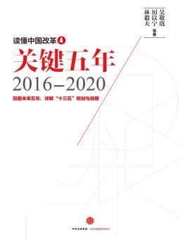 读懂中国改革4:关键五年2016~2020