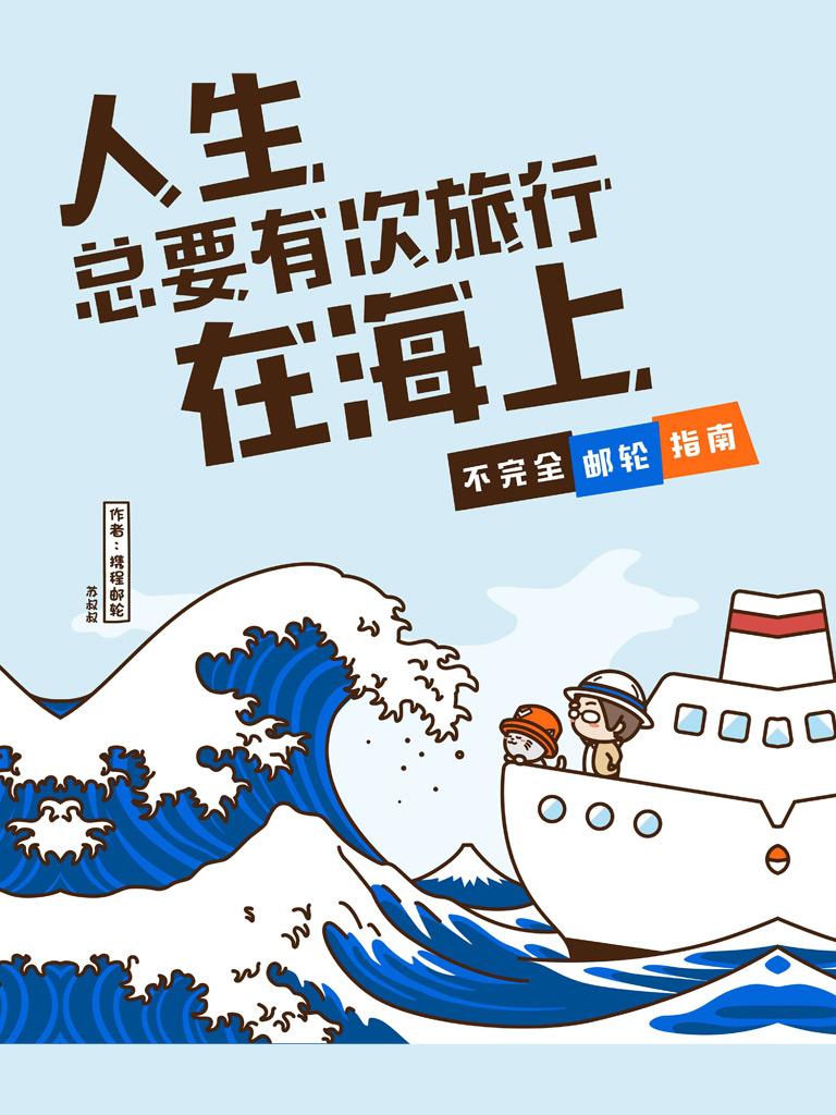 人生总要有次旅行在海上:不完全邮轮指南