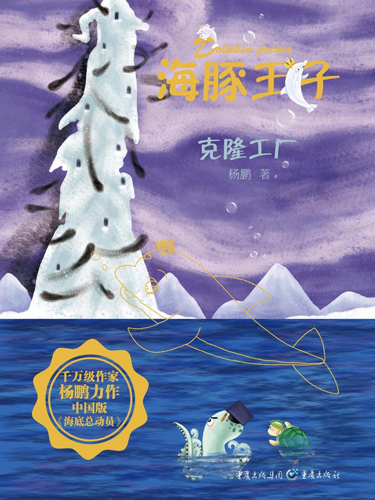 海豚王子:克隆工厂