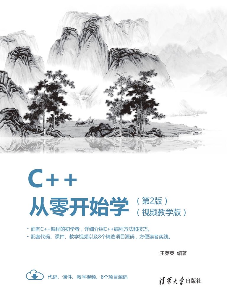C++从零开始学(视频教学版 第2版)