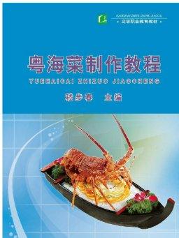高等职业教育教材·粤海菜制作教程