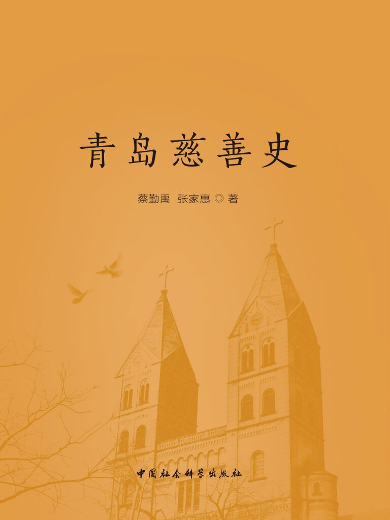 青岛慈善史