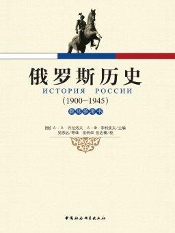 俄罗斯历史(1900-1945)教师参考书