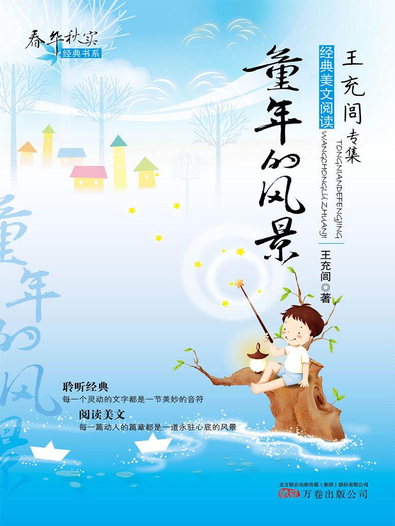 童年的风景(春华秋实经典书系)