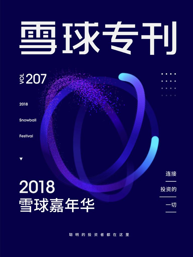 雪球专刊·2018雪球嘉年华(第207期)