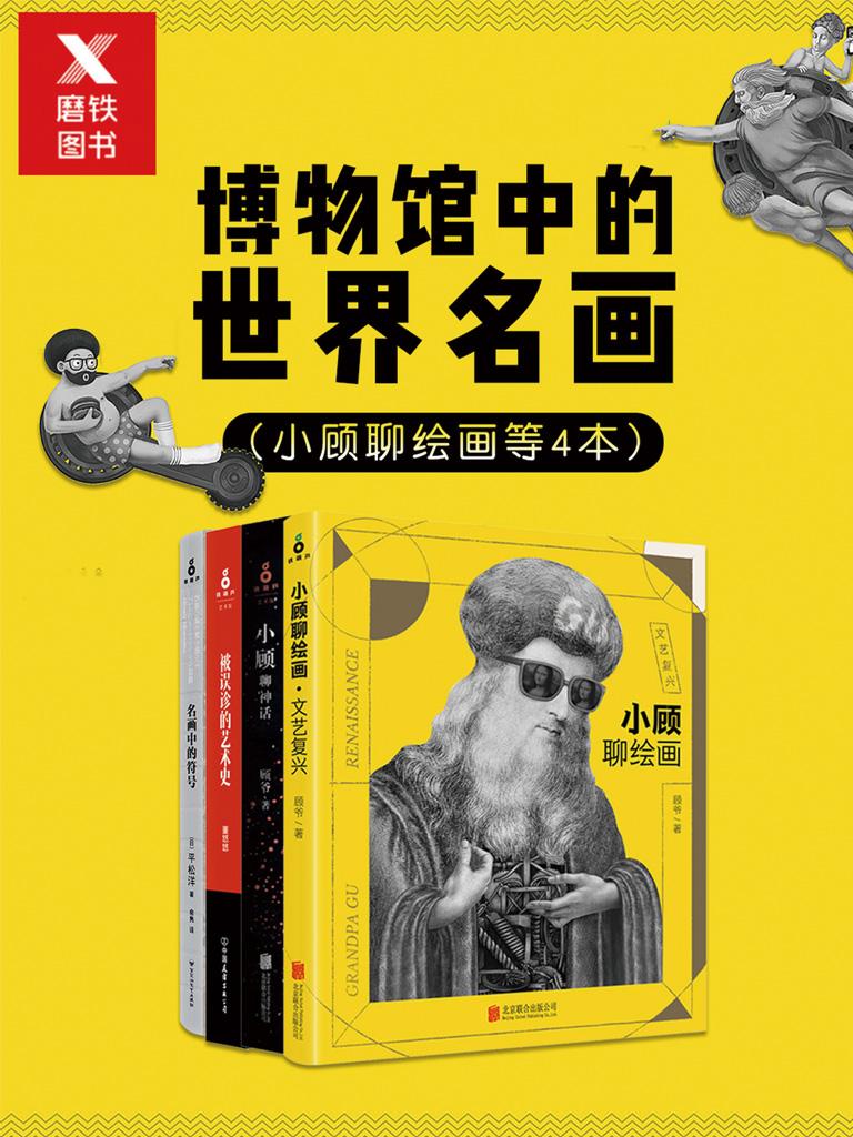 博物馆中的世界名画(共四册)