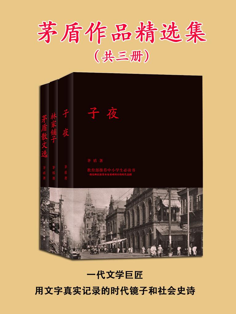 茅盾作品精选集(共三册)