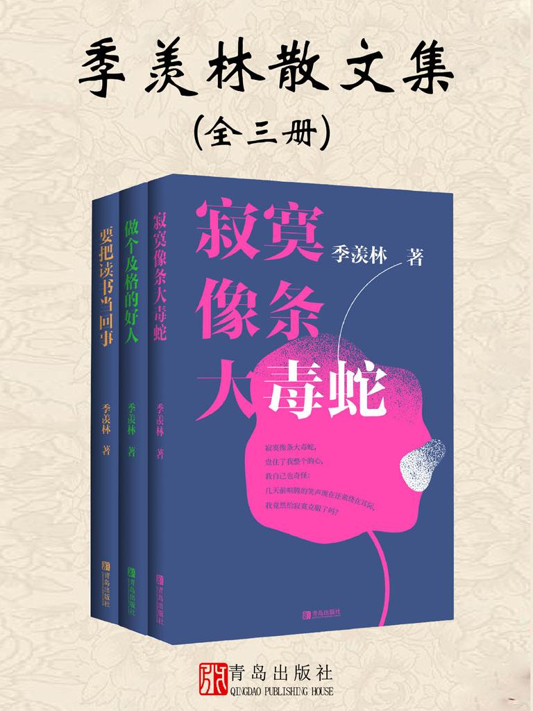 季羡林散文集(全三册)