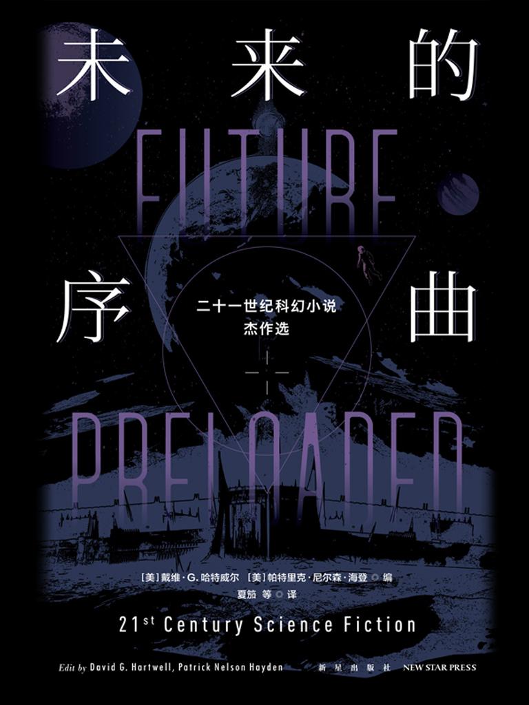 未来的序曲:21世纪科幻小说杰作选(全2册 新版)