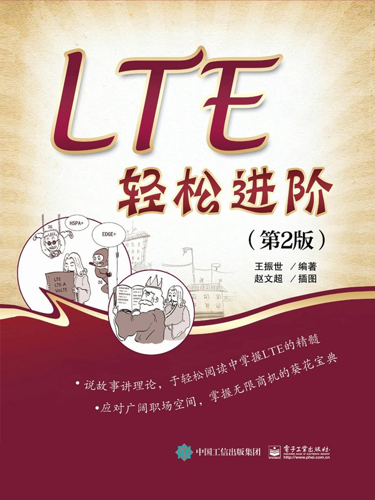 LTE轻松进阶(第2版)