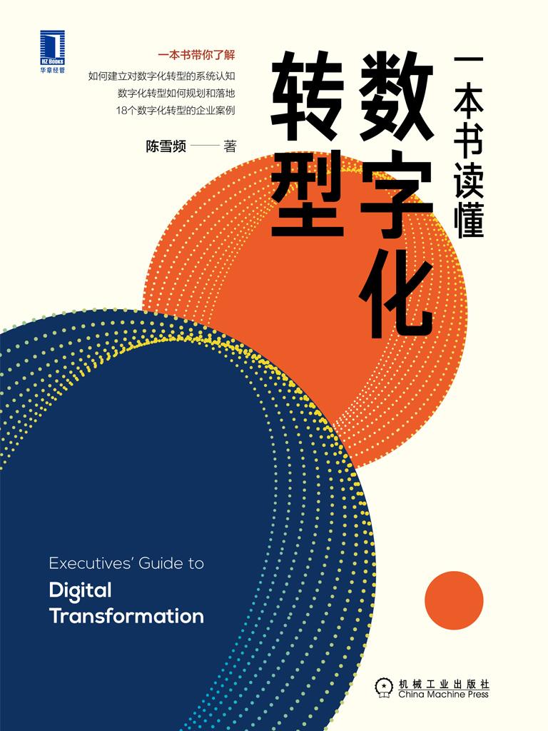 一本书读懂数字化转型