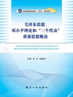 """毛泽东思想、邓小平理论和""""三个代表""""重要思想概论(乔沐等)"""