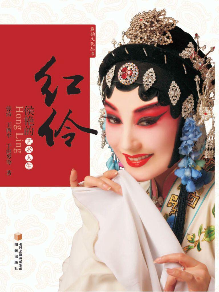 红伶:侯艳的艺术人生