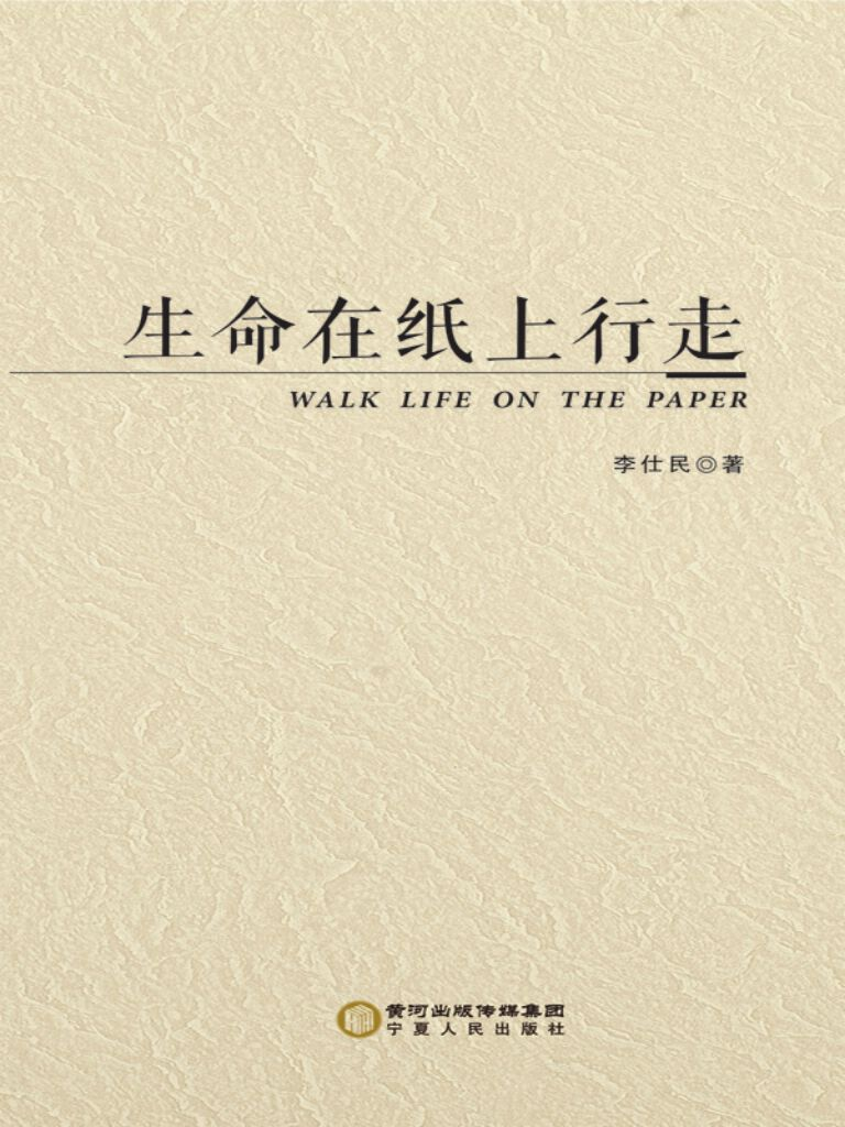 生命在纸上行走