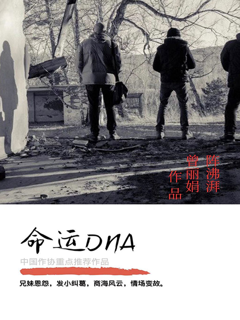 命运DNA