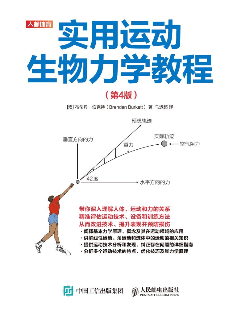 实用运动生物力学教程(第4版)