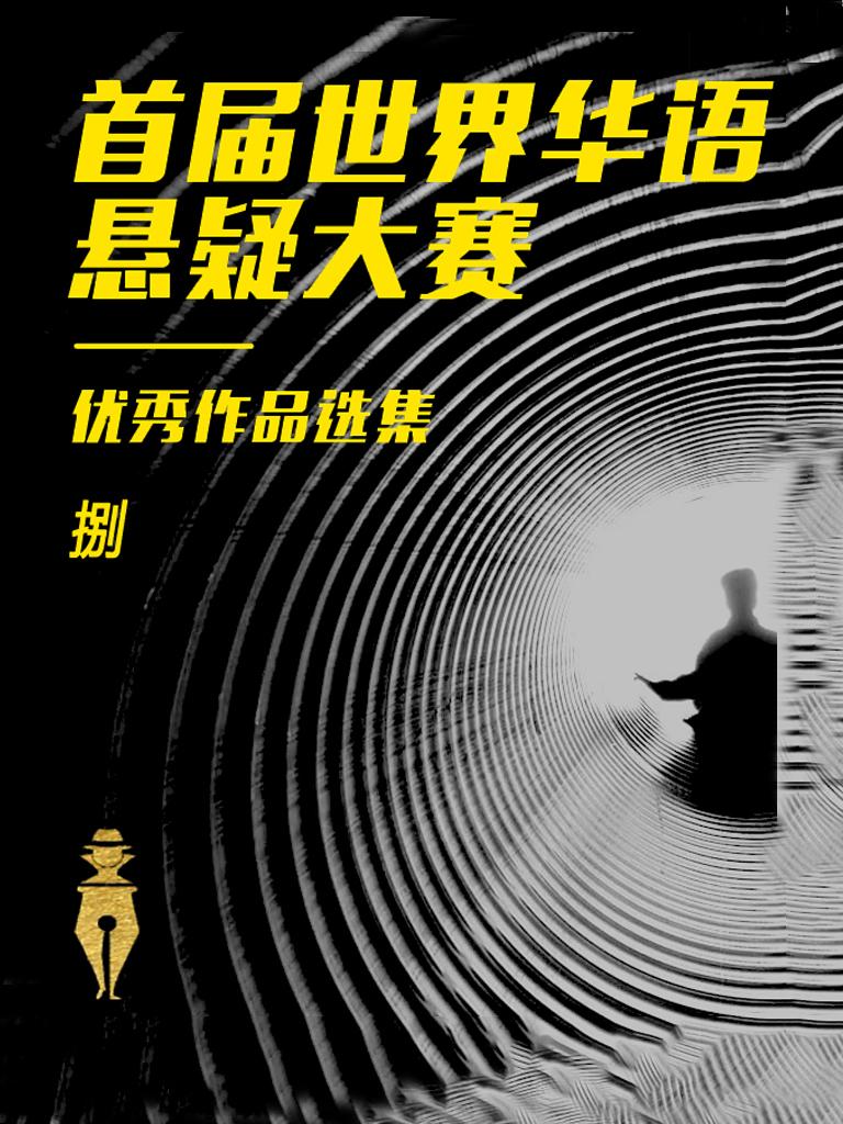 首届世界华语悬疑文学大赛精选集(捌)
