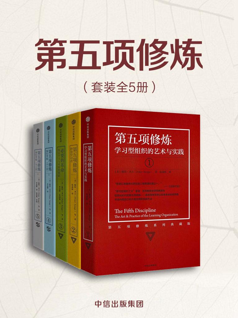 第五项修炼(全五册)