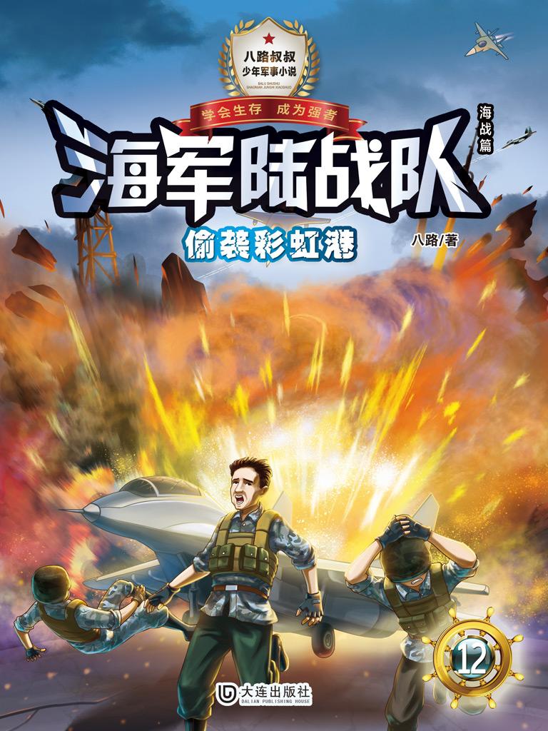 海军陆战队 12:偷袭彩虹港