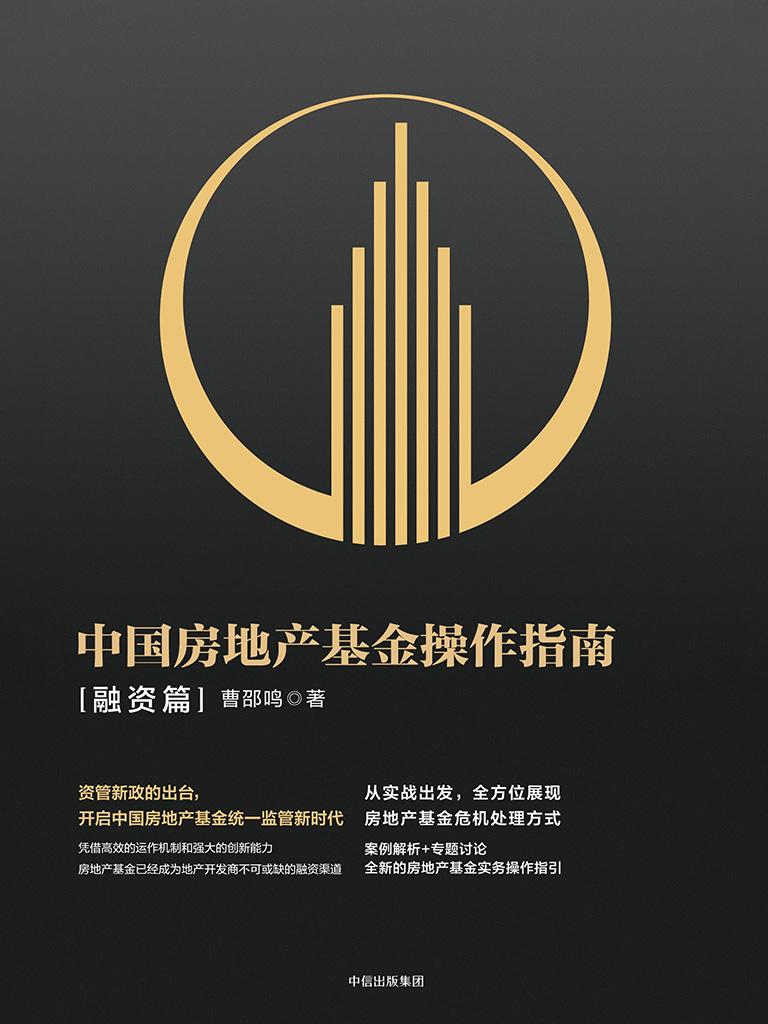 中国房地产基金操作指南(融资篇)