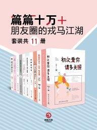 篇篇十万+:朋友圈的戎马江湖(共11册)