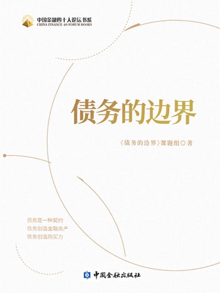 债务的边界(中国金融四十人论坛书系)