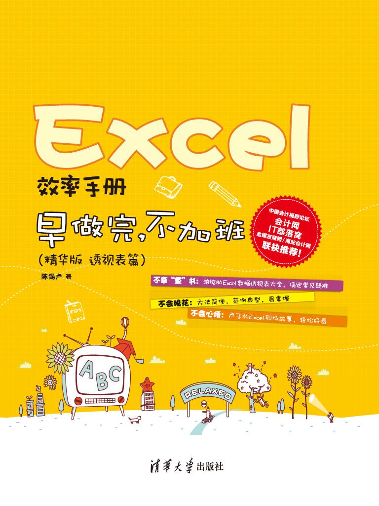Excel效率手册:早做完,不加班(透视表篇)