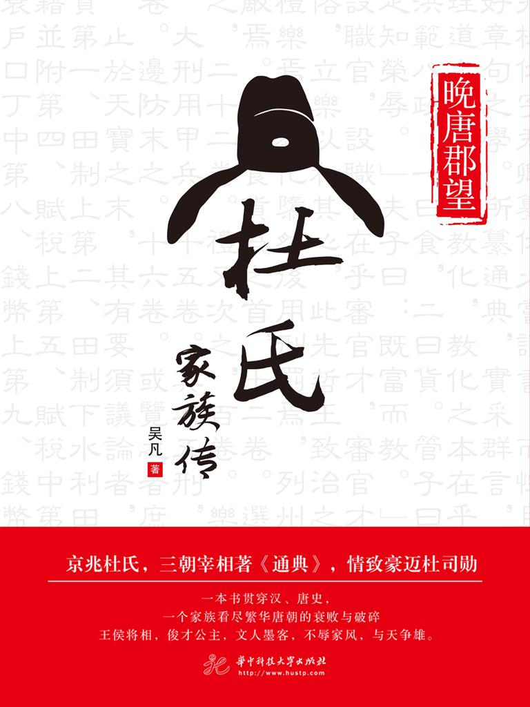 晚唐郡望:杜氏家族传