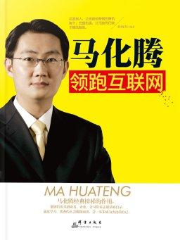 马化腾:领跑互联网