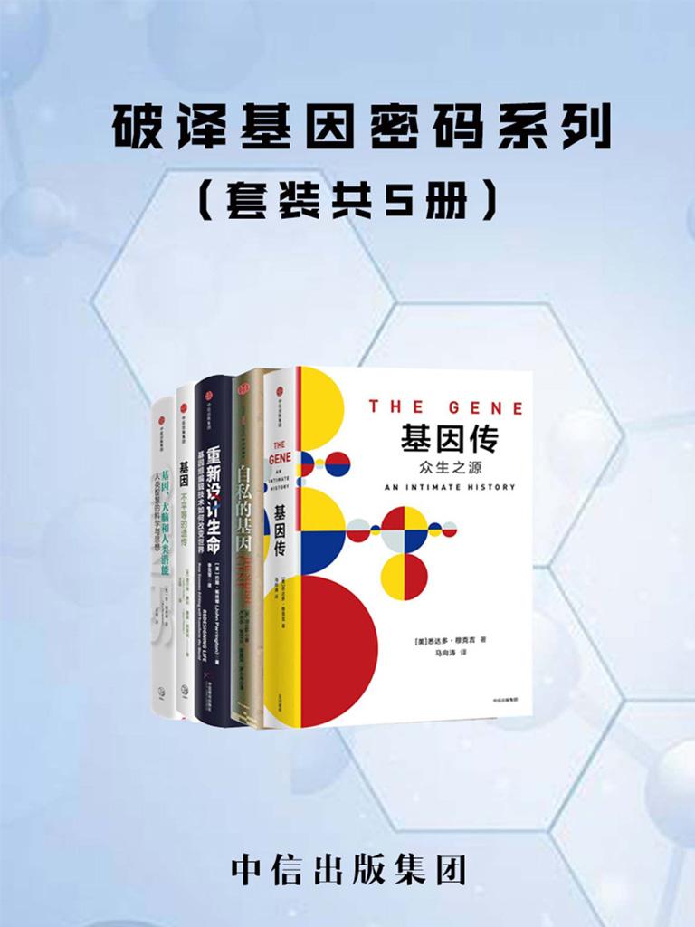 破译基因密码系列(共五册)