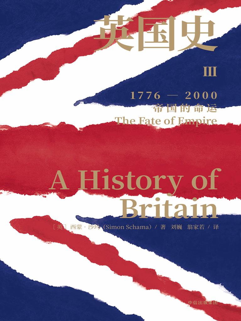 英国史 Ⅲ:帝国的命运(1776-2000)