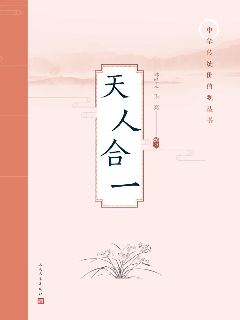 天人合一(中华传统价值观丛书)