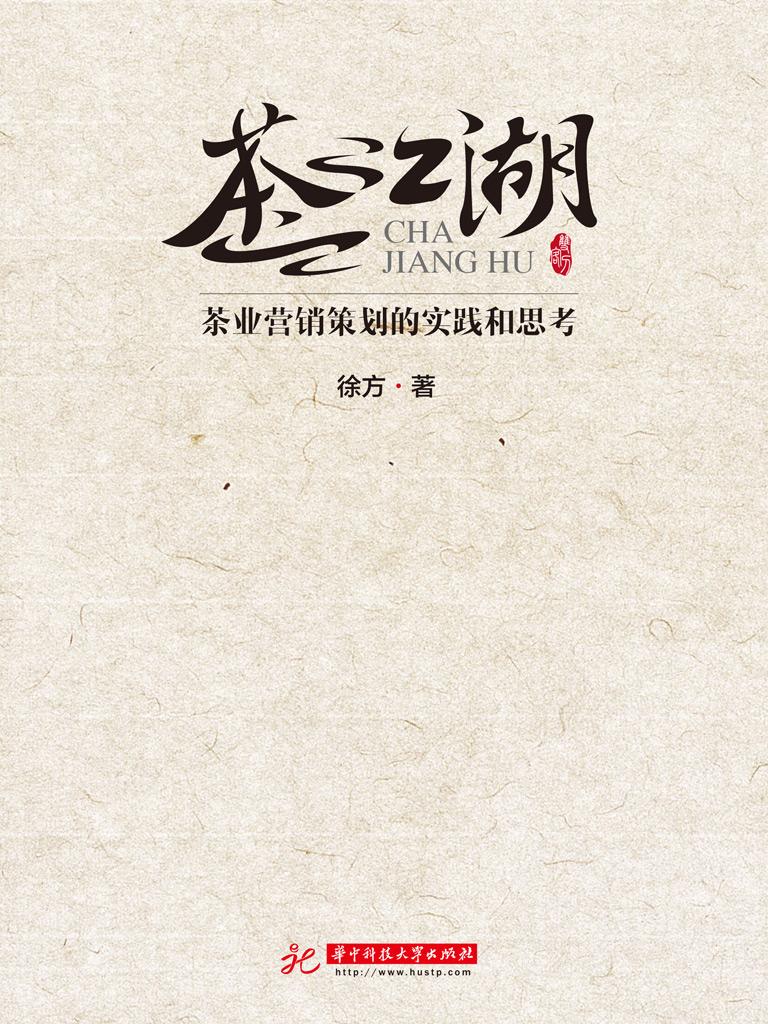 茶江湖:茶业营销策划的实践和思考