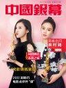 中国银幕(2017年10月)