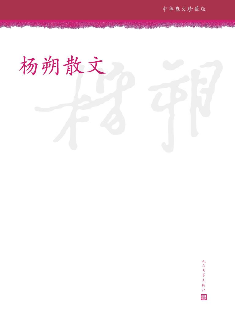 杨朔散文(中华散文珍藏版)