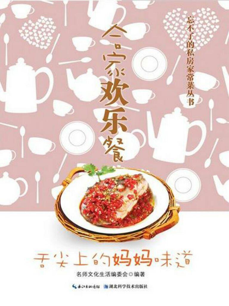 忘不了的私房菜丛书:合家欢乐餐