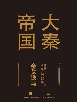 大秦帝国 3:金戈铁马(全新修订进阶版 上)