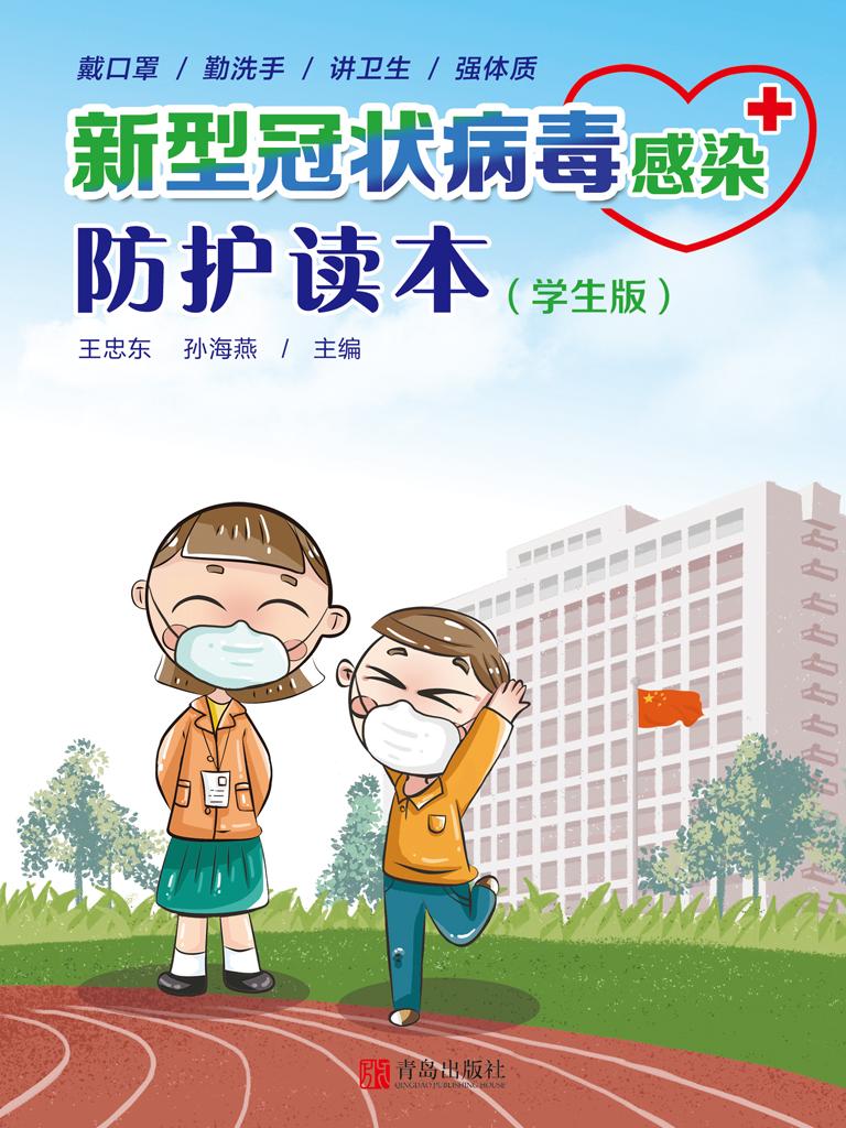 新型冠状病毒感染防护读本(学生版)