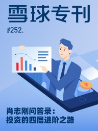 雪球专刊·肖志刚问答录:投资的四层进阶之路(第252期)