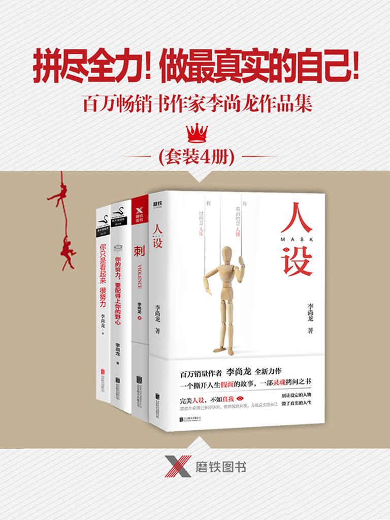 拼尽全力!做最真实的自己!:百万畅销书作家李尚龙作品集(共四册)