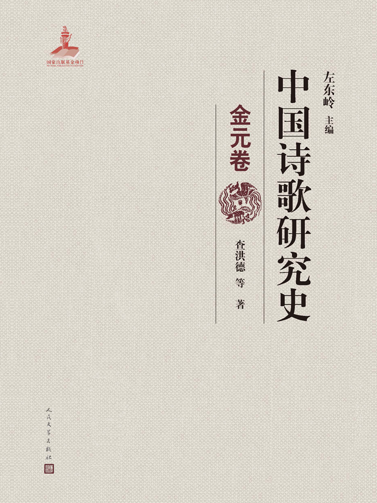 中国诗歌研究史·金元卷