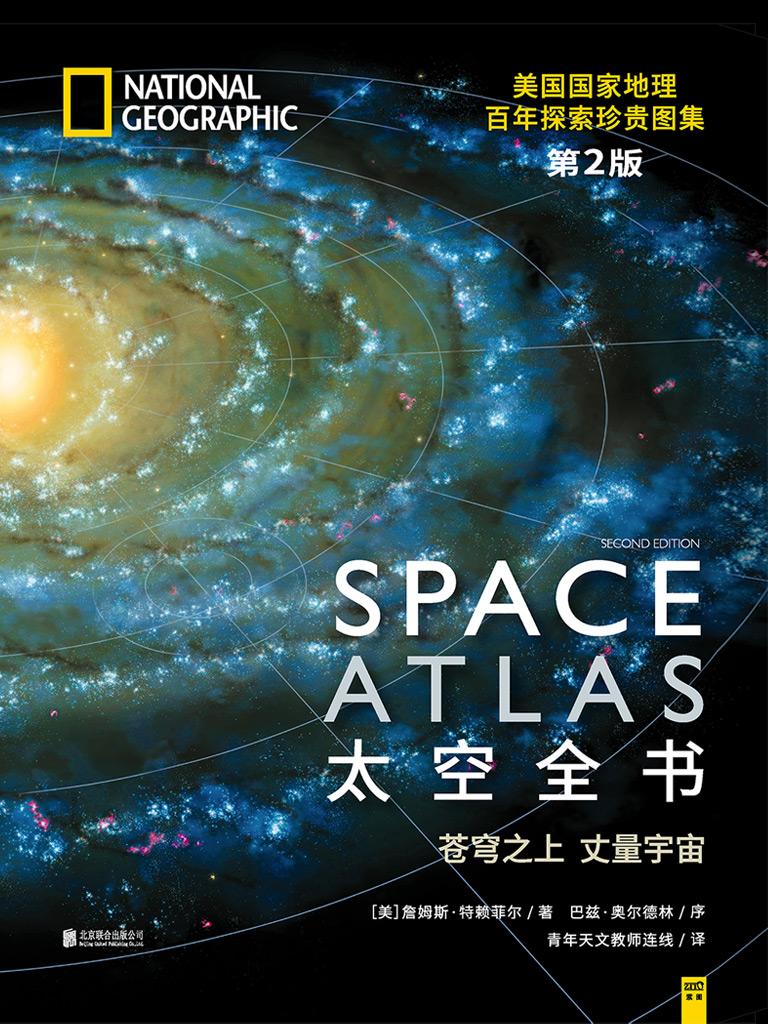 太空全书(第2版)